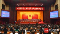 省十三届人大四次会议举行第二次全体会议