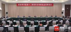 彭清华参加省政协十二届四次会议联组会,委员发言主题